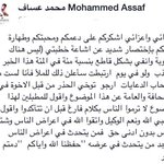 رسالة من #محمد_عساف للجمهور الغالي #فلسطين Admin http://t.co/LQs5km3VRB