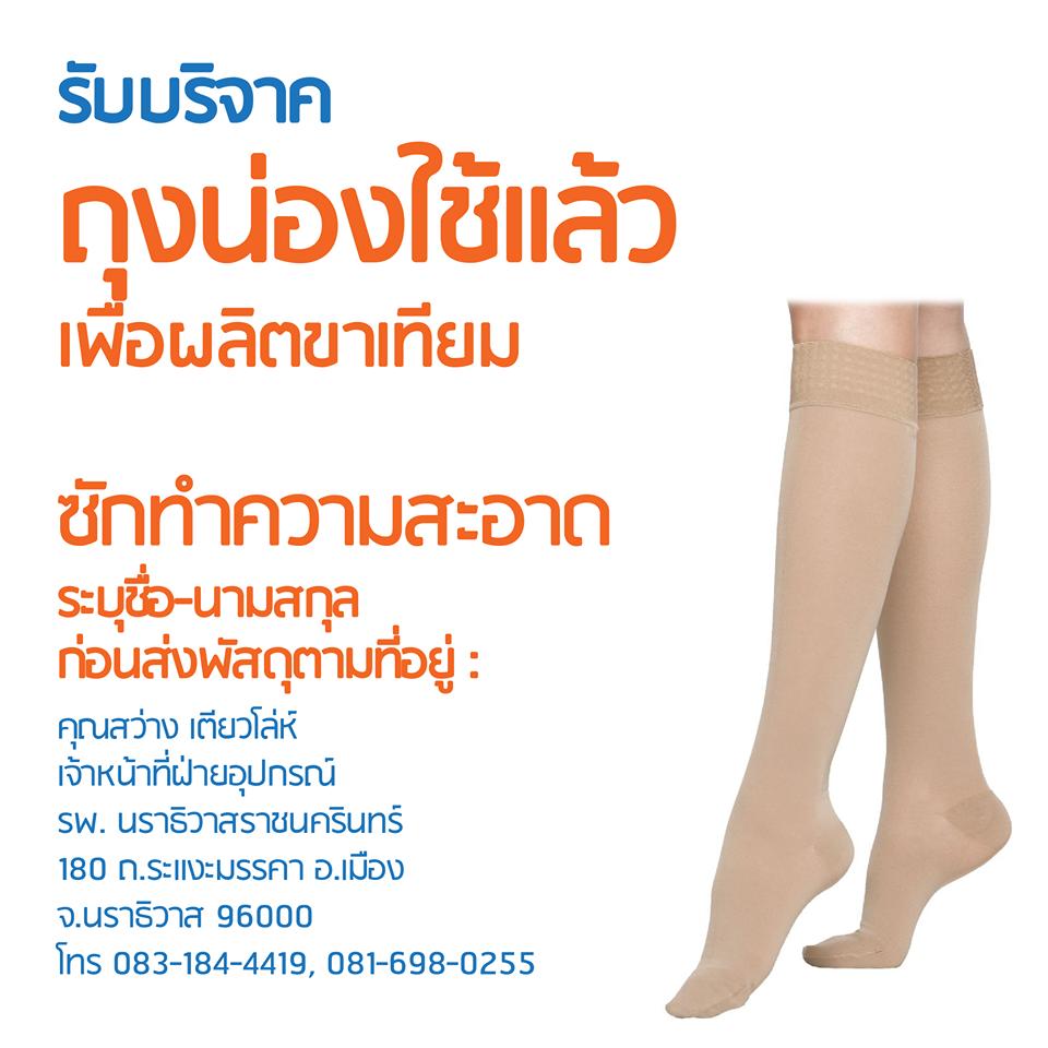 """★ รับบริจาค """"ถุงน่องใช้แล้ว"""" ★ ผลิตขาเทียมให้ผู้ป่วยชายแดนใต้ (50 คู่ซ้อนทับกัน=ขาเทียม 1 คู่ http://t.co/stly46DmCw http://t.co/HKG80WsDk2"""