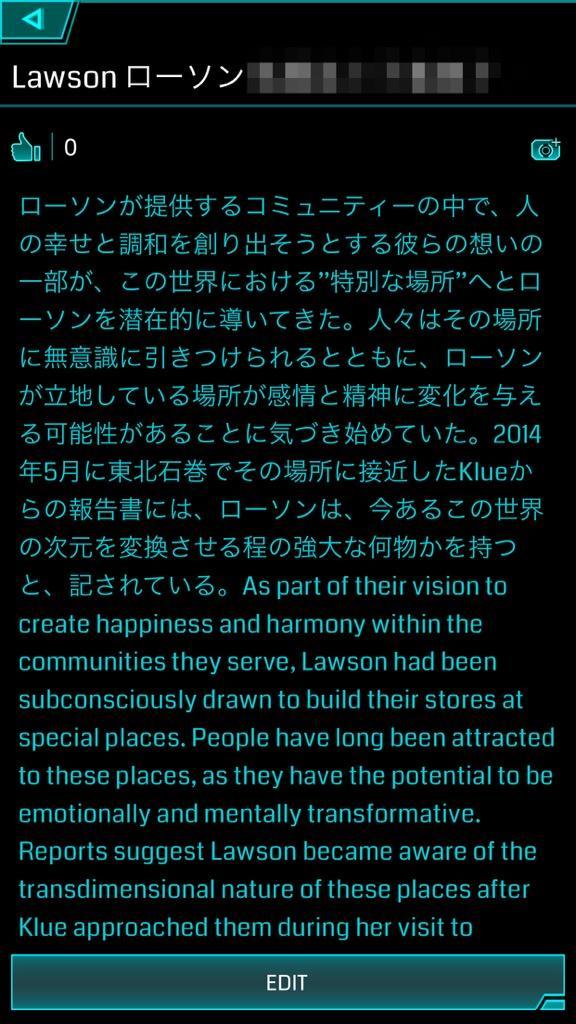 「ローソンは、今あるこの世界の次元を変換させる程の強大な何物かを持つ」 …ローソンこわい。 #ingress http://t.co/IDTHbKH7qX