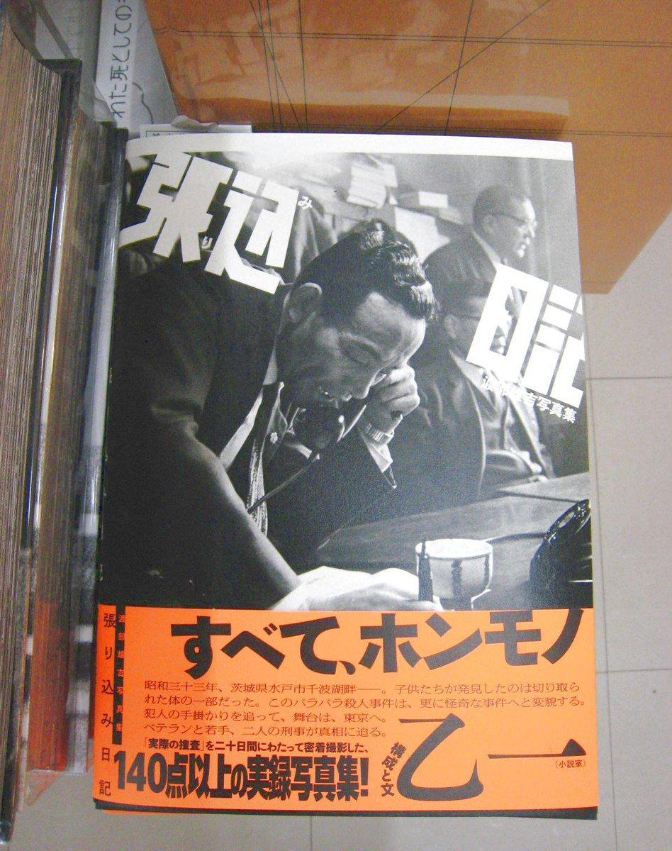 60年前の東京を舞台に、2人の刑事の犯罪捜査を写真家・渡部雄吉が撮影した『張り込み日記』のナナロク社版が入荷しました!ブックデザインに祖父江慎さん、構成に作家乙一氏が参加!! #abcfairA http://t.co/rYKeyrOuLP