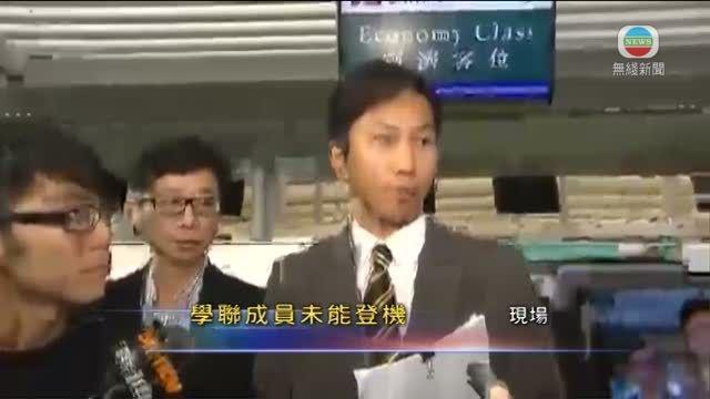 無綫新聞 - 航空公司職員指學聯三成員回鄉證已無效 http://t.co/ILoAdHCW7N http://t.co/JbsG1GV3wL