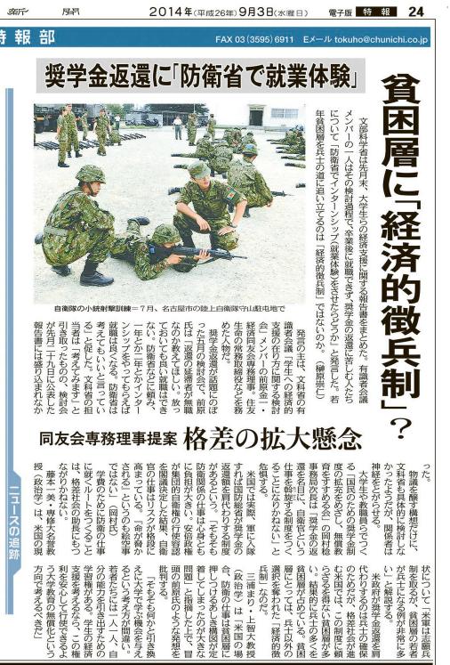 貧困層に【経済的徴兵制】 「奨学金返せない若者に防衛省でインターンシップ」 http://t.co/fbOM3fpNfW