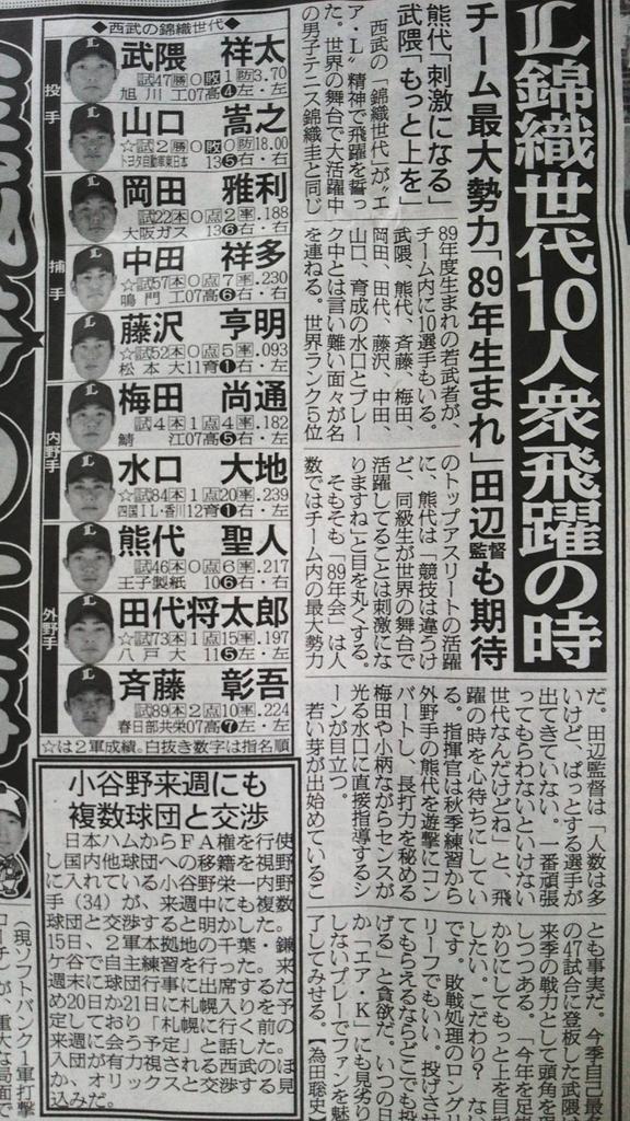 【日刊スポーツ】L錦織世代10人衆飛躍の時 #seibulions http://t.co/dxt5fTLxBj