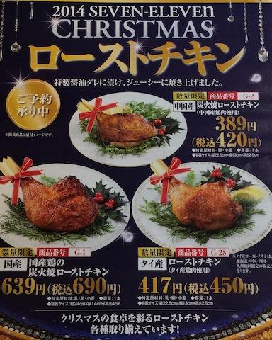 セブンイレブンのクリスマスのローストチキン、 中国産 420円 タイ産 450円 国産  690円 あなたは どれにしますか。 http://t.co/M29SY2SflM