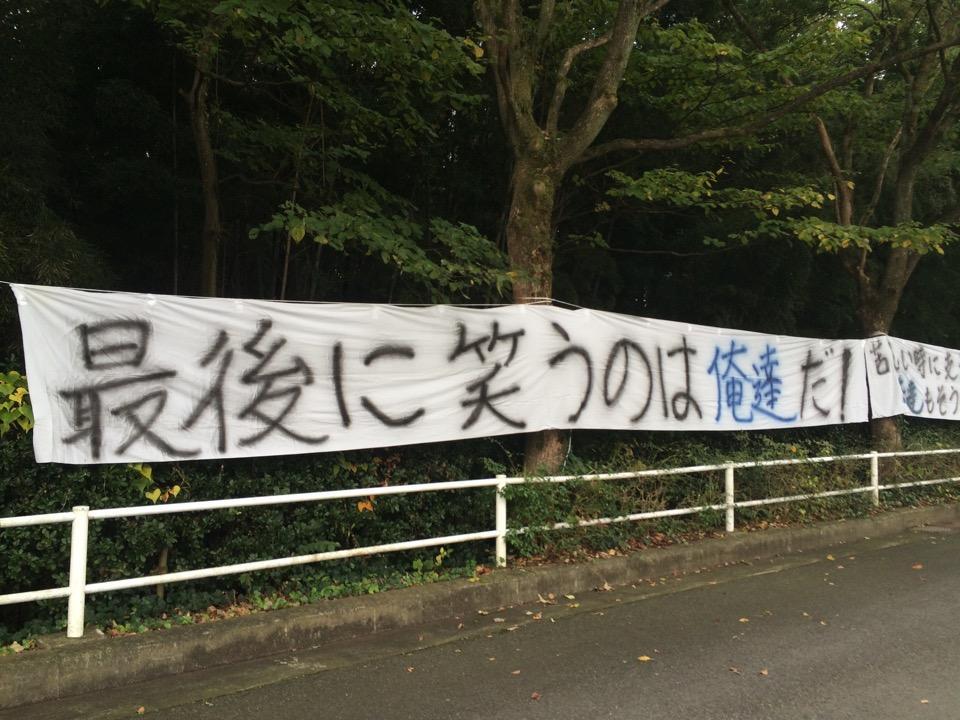 最後に笑うのは俺達だ!  #zelvia (@ 町田市立陸上競技場 in 町田市, 東京都 w/ @doeandcarla) https://t.co/ap3ZatRxjh http://t.co/Ff6zNGkqwv