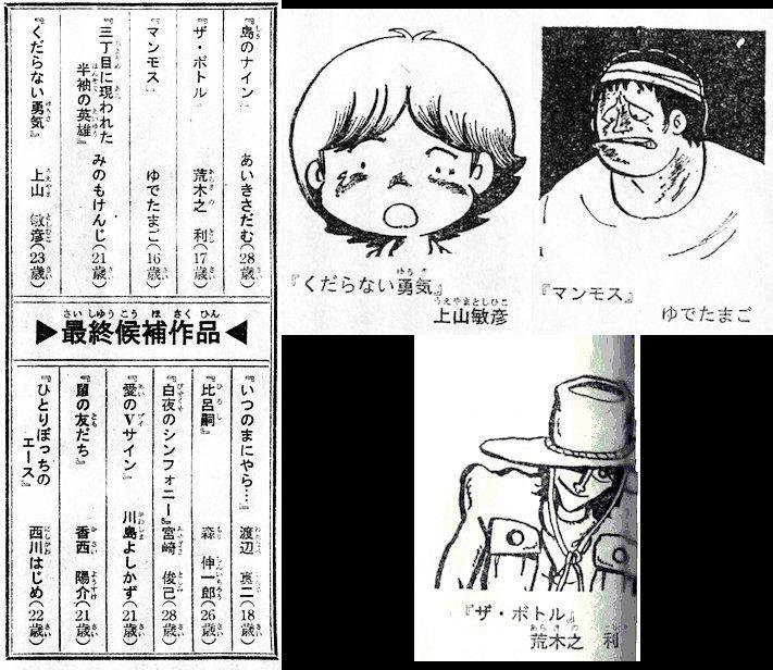 第14回手塚賞(少年ジャンプ1977年1号で発表)の最終候補作を見ると、荒木之利(荒木飛呂彦)、上山敏彦(うえやまとち)、ゆでたまごが残ってるのが判る。この「ザ・ボトル」って原稿はまだ集英社に残ってるんですかねえ。 http://t.co/AeNX03rz5B