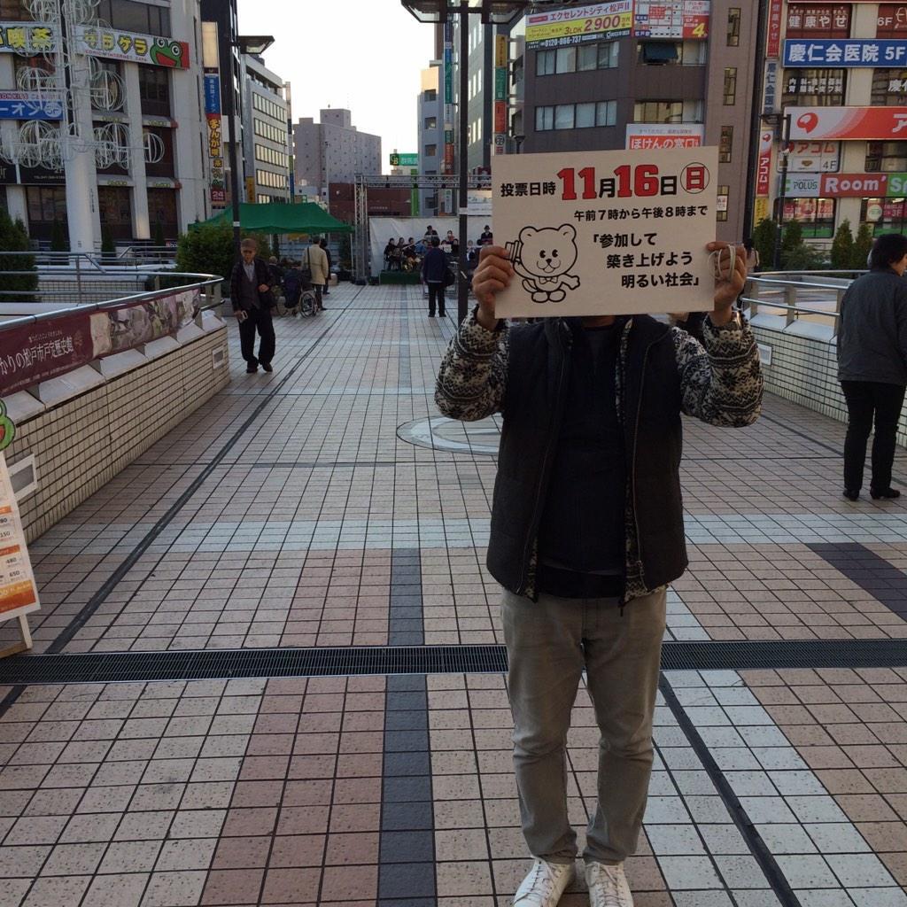 松戸のみなさん!松戸市議会議員選挙の投票日ですよ!20:00までですよー! http://t.co/rkUNvuTyBp