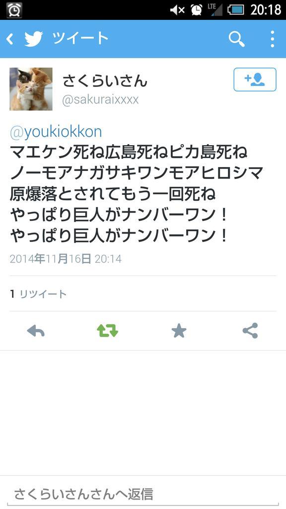 カープファン関係なくひどいでしょ!!RT @youkiokkon: カープファン拡散希望!  面識のない読売ファンからこんな嫌がらせ・・・  カープの文句言うのはかまへんけど原爆ネタはあかんやろ?  #carp #広島東洋カープ http://t.co/EbP2sHAY5C