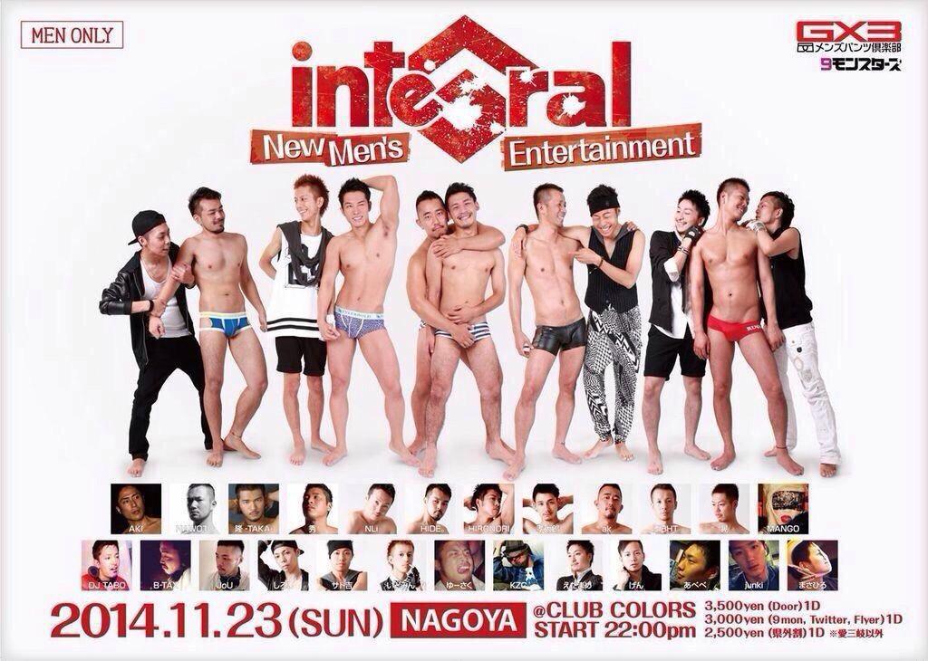 おはようございます! 今週日曜日の11/23は名古屋でinteGralだよ!連休だしみんなも名古屋に遊びいこ! http://t.co/9YfCbLBKBm