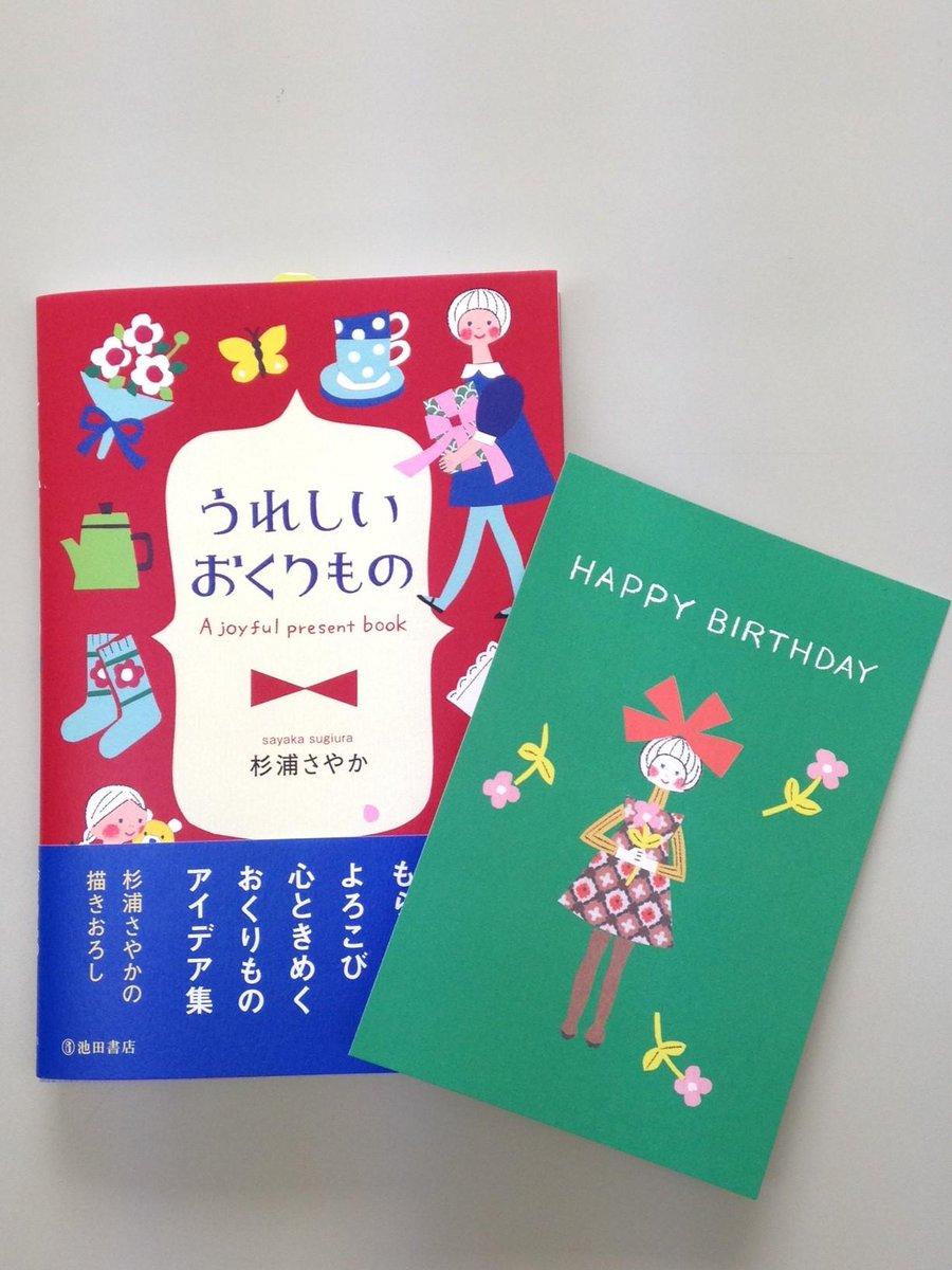 杉浦さやかさんの『うれしいおくりもの』の青山ブックセンター本店様の特典はこちら!飾ってもいいし、お誕生日プレゼントのメッセージカードにも☆サイン会は12月6日、受付は11月20日10時より開始です。 http://t.co/vCLGHYMmgy