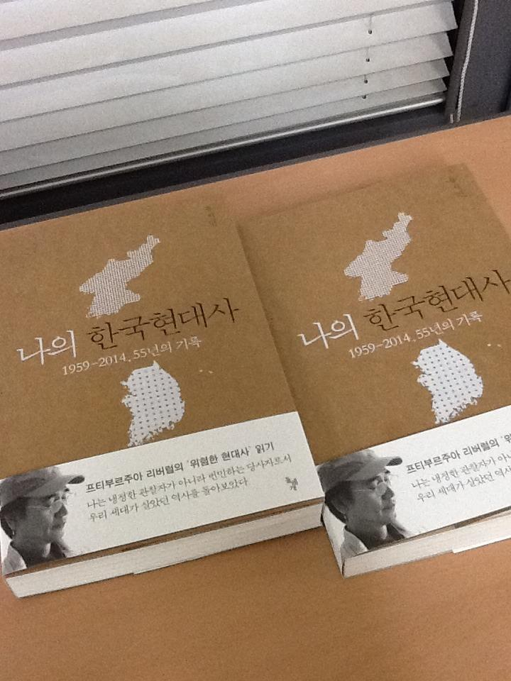 #아이돌 유시민 <나의 한국현대사> 10쇄가 방금 나왔어요. 그리고 동시에 10만부 판매를 넘습니다. 고맙습니다. http://t.co/Zmqr0YcLhX