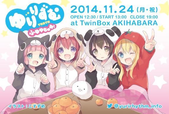 来週11/24(月祝)は『ゆりりずむ-ふゆやちゅみ- 』at TwinBox AKIHABARAでDJします!ゆるゆり楽曲全曲かかるよ〜楽しみすぎるぅう♪(●´ω`●) http://t.co/aEckVxNz8R #ゆりりずむ http://t.co/dggOmqLI4Z