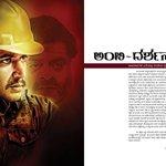 RT @Sandalwoodnews: ದರ್ಶನ್ ರವರ ಬಹು ನಿರೀಕ್ಷಿತ ಚಿತ್ರ #Ambareesha ಬಿಡುಗಡೆಗೆ ಕ್ಷಣಗಣನೆ. ರಾಜ್ಯದೆಲ್ಲೆಡೆ ಕ್ರೇಜ಼್ ಶುರು. @priyamani6 @dasadarshan htt…