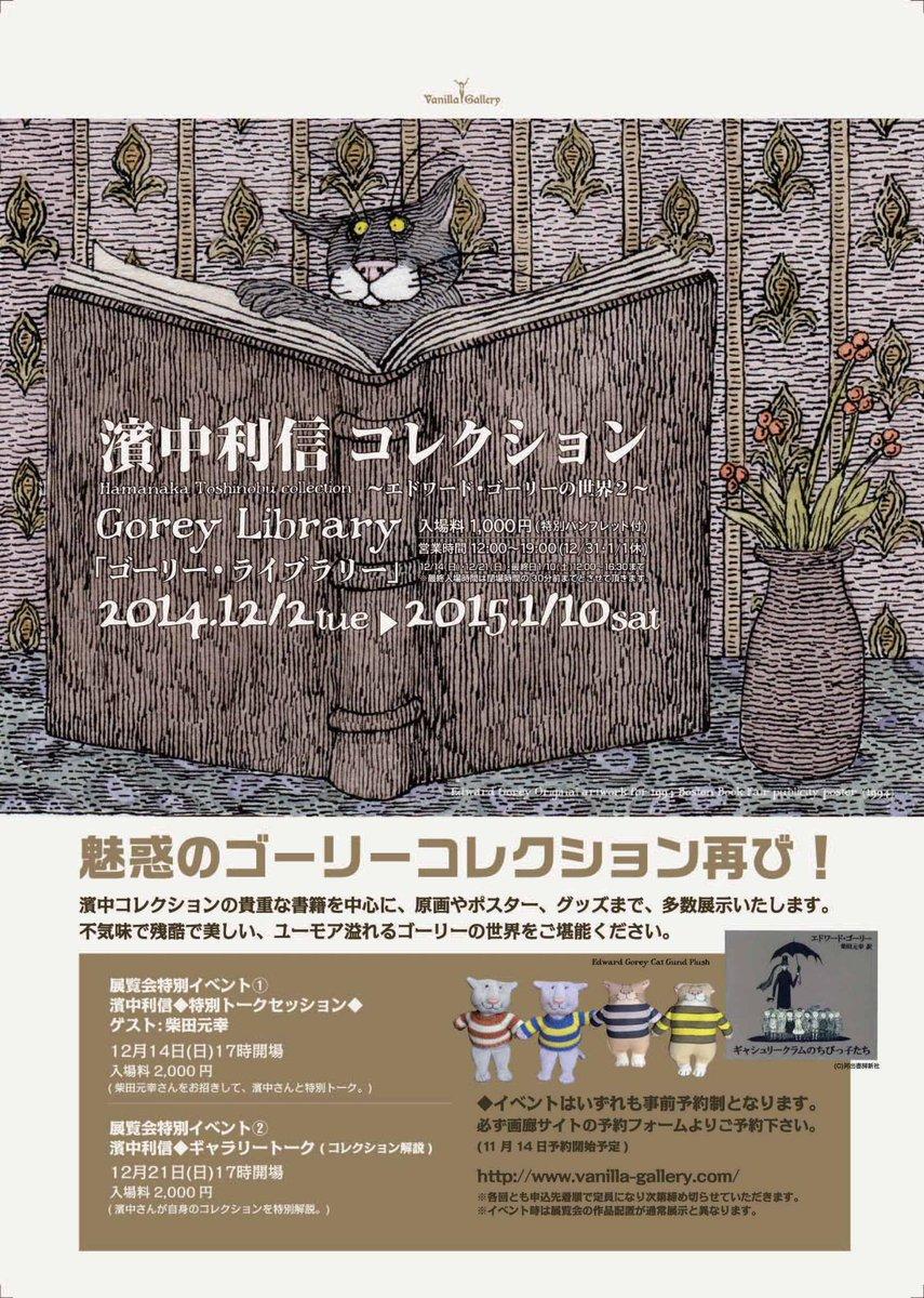 【エドワード・ゴーリーって?】世界一残酷な絵本作家、エドワード・ゴーリーの作品展が開催 - NAVER まとめ http://t.co/ERWVmM4kfw http://t.co/bFRde4KLsv
