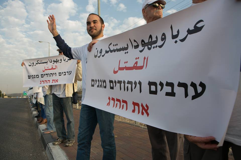 """Picture rom a rally on Friday in Wadi Ara. The banner reads: """"Jews and Arabs condemn the killing."""" http://t.co/fIkLEP3iti"""