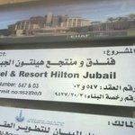 بدأ المستثمر في العمل علی انشاء فندق ومنتجع هيلتون #الجبيل علی شاطئ الفناتير الجنوبي ب #الجبيل_الصناعية http://t.co/WBh0RWoHlM