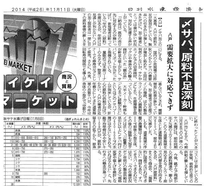 【報告】世界のしめ鯖も不足し始めてきている。(出典:日刊水産経済新聞2014年11月11日号) http://t.co/7NnZE7qELR