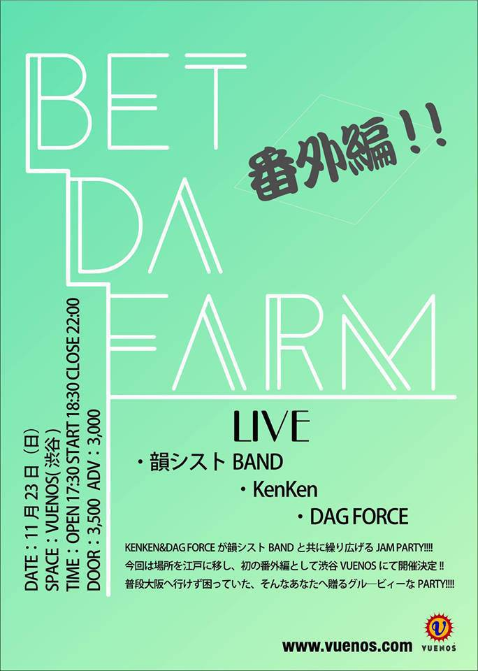 11/23(日)BET DA FARM 番外編!! @kenken_RIZE @insist_official @DAG_FORCE 出演のJAM PARTY!!チケット購入→ http://t.co/a5iO5TEbdn http://t.co/lKetYdd7ka