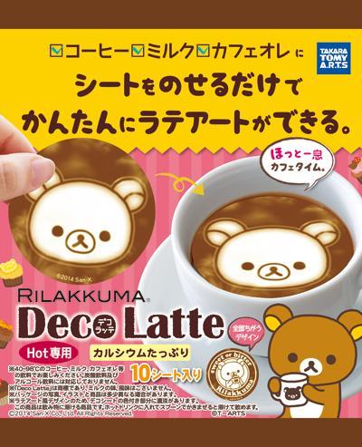 かわいい! RT @rilakkuma_gyr: 温かい飲み物にのせてお手軽 簡単ラテアート「DECO LATTE リラックマ」が発売!http://t.co/omSqvlpQ5q http://t.co/cdXA1VRxps