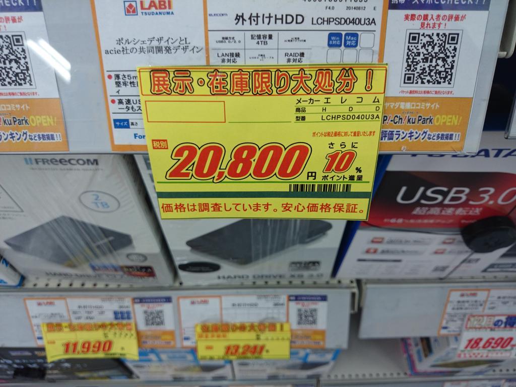 「処分価格かー。通常価格からいくら安くなってるのかなー?」  高くなってる!!!!??? http://t.co/JsE8pI3Sdw