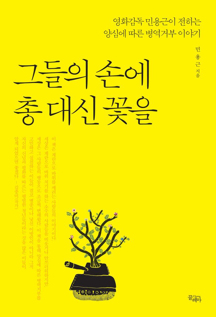 얼마전에 양심에 따른 병역거부에 대한 책을 썼는데요.이번주부터 각 서점과 인터넷을 통해 판매하고 있습니다.제목은 <그들의 손에 총 대신 꽃을>이구요.책 소개 이미지 첨부하오니 관심있는 분들은 보아주세요. http://t.co/ULRFLNcdRc