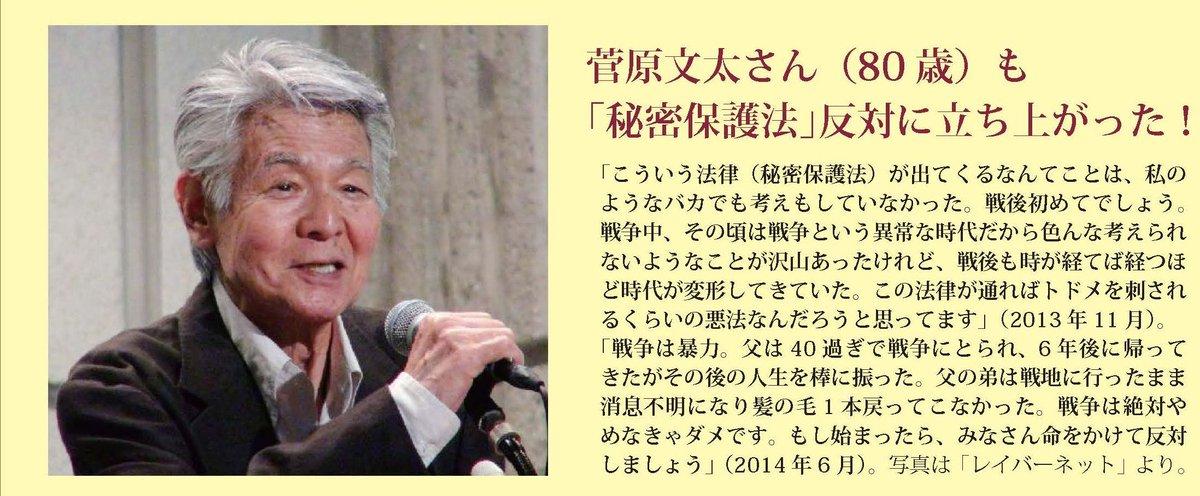 菅原文太さんも「秘密保護法」反対に立ち上がった!「この法律が通ればトドメを刺されるくらいの悪法なんだろうと思ってます」12/6(土)は全国13都府県で反対行動! http://t.co/hVOZdSlvAJ #ombuds http://t.co/3qZn2Yflfl