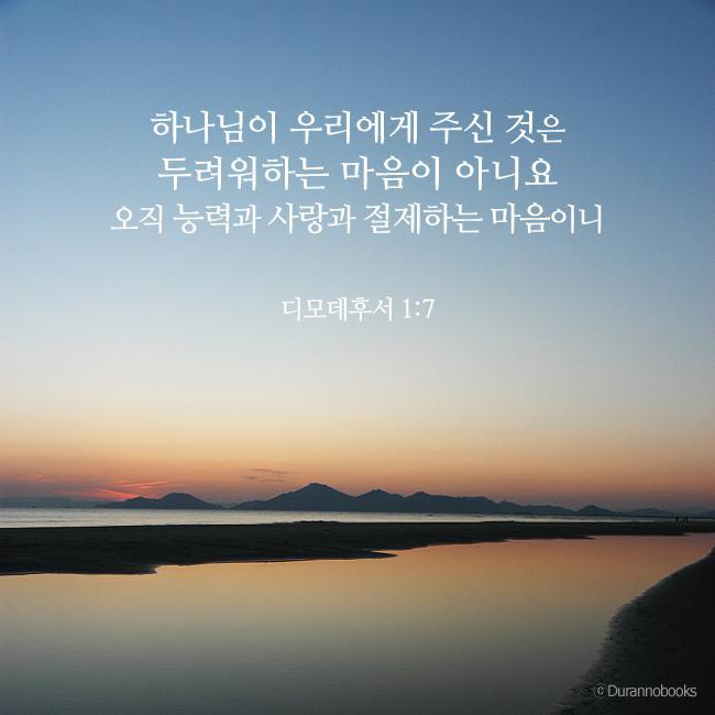 하나님이 주시는 것은 두려워하는 마음이 아닙니다. 제 마음에 하나님을 향한 믿음으로 채워주세요. 제 삶의 작은 염려까지도 하나님께 맡겨 드리며, 피난처 되신 주님을 경험하게 해 주세요. http://t.co/ssMnHI6dMh