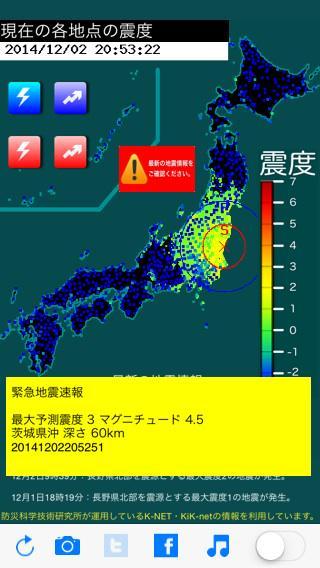 全国の震度状況画像 iPhoneアプリ「地震観測情報」#jishin 2014/12/02 20:53:26 http://t.co/wxhae9d1LS http://t.co/Crf5dQ8ymW
