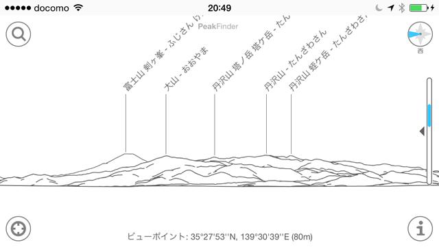 PeakFinder Earth というアプリ、スゴイですね。地図が好きな大学生から教えてもらいました。スイスが「原産地」のようですが、日本でも十分使えます。http://t.co/LCn7NAMUU7 画像は自宅を視点としたものです http://t.co/pkYoQiQKEe