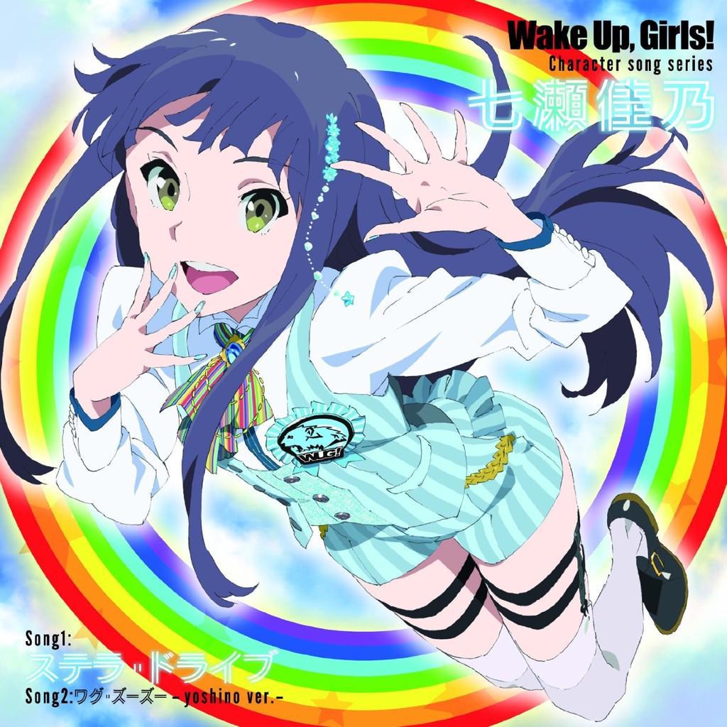 Wake Up, Girls! Character song series  七瀬佳乃 (CV:青山吉能)『ステラ・ドラ