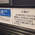 【お詫び】東急フードショーの〈魚力〉にて、本日15時より予定しておりました「白いマグロ解体実演販売」は、希少性の高さから研究対象になったため中止とさせていただきます。まことに申し訳ございません。(続く) #tokyu_dept http://t.co/MbVeIHTHKa