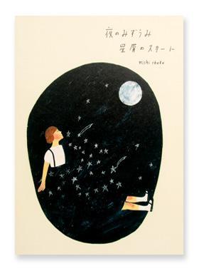 イラストレーター、西淑の初となる絵本。 夜のみずうみと、星屑の世界の中で 繰り広げられる神秘的な物語。 限定1000部。シリアルナンバー入り。 https://t.co/lvesniHBzf    https://t.co/f0aLQxSize