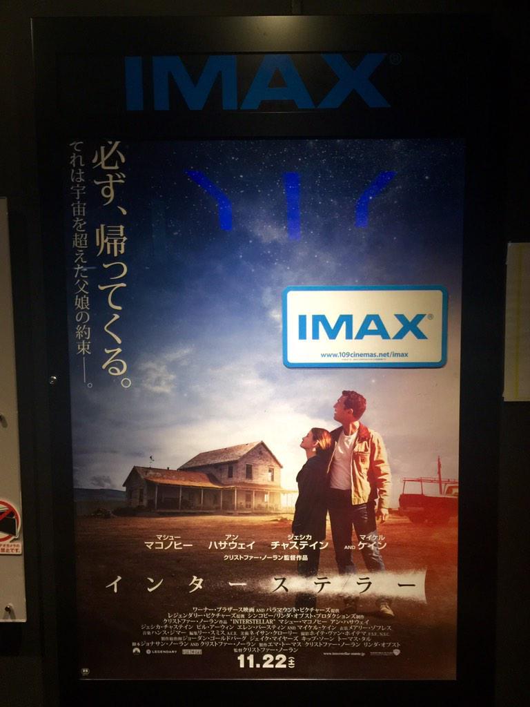 『インターステラー』おかわり完了!!やっぱすげぇ映画だわ!!観終わった方々が続々とパンフ買っててあんなん初めて見たわ。勿論わしも買ったわ。行ける距離にシアターある方は是非IMAXで観ていただきたい!!! #インターステラー http://t.co/TfBRMyz2jL