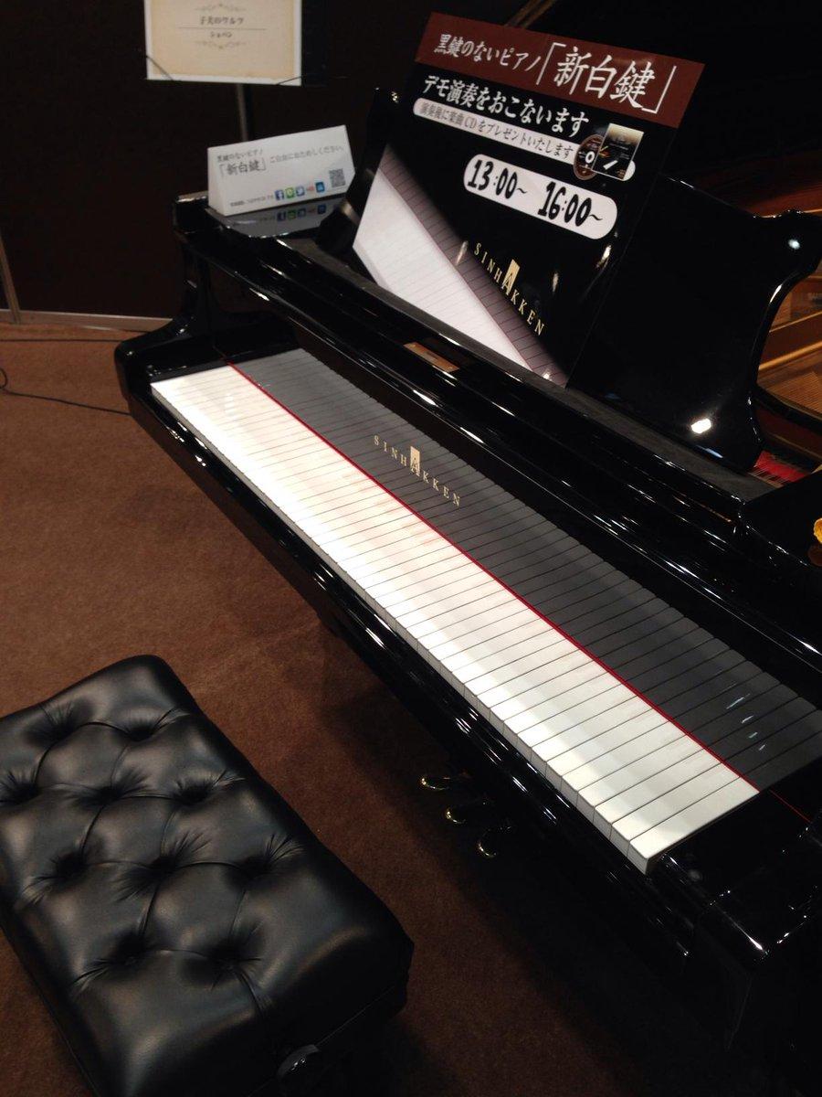 このピアノやばい http://t.co/WKrPFcFF3J