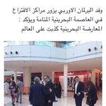 وفد البرلمان الأوروبي: المعارضة البحرينية كذبت على العالم #انتخابات_البحرين #انتخابات_البحرين_2014 http://t.co/TUlOSVB8dH