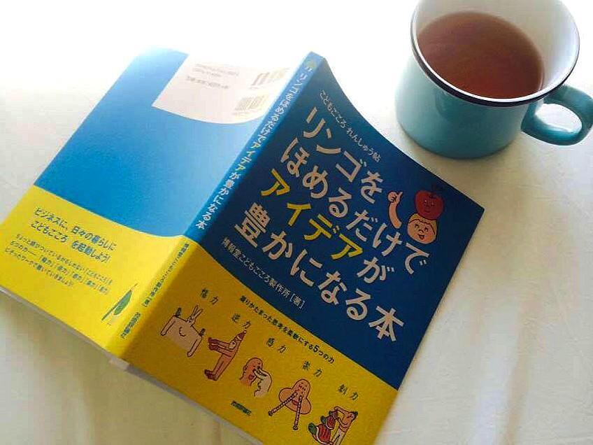 本日、こどもごころ製作所から本が出ました! 「リンゴをほめるだけでアイデアが豊かになる本」! ミカンでもいいんですけどね〜! http://t.co/QQpfkoVgvL