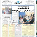 """@GEsfandiari: #Irans hardline daily ""Kayhan"" front page:""Agreement and Sanctions--US wants both!"" #IranTalksVienna http://t.co/QYwBuZz82y"""