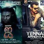 RT @MoviesBazzar: #YennaiArindhaal Vs #Vikram's #i for #Pongal
