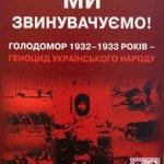 Українці ніколи не забудуть і не пробачать #Genocide3233 #Russia #Putin #moscow #путин #россия #москва #питер http://t.co/LgEOaoUVN6