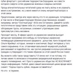 Иванов про фашиствующую Собчачку) http://t.co/92PC2GA24f