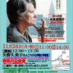 横浜キネマ倶楽部が24日、神奈川公会堂で哲学者ハンナ・アーレントの愛と信念が胸を打つ映画「ハンナ・アーレント」上映会。フェリス教授の矢野久美子さん講演も http://t.co/JHqxGZuHGy #横浜 #映画 http://t.co/3T6WQfBEUL