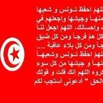 اللهم آمين يارب العالمين #الانتخابات في #تونس #تونس_تنتخب رئيسا للجمهورية http://t.co/S3LfyEXZw3