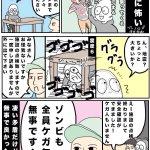 【ツイてない】白馬村でお化け屋敷体験中に地震に合う http://t.co/Potq9SGFuy