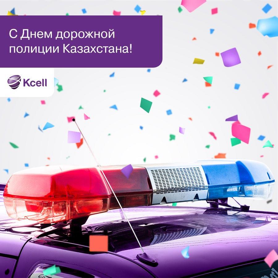 Поздравления днем дорожной полиции