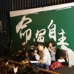 4-hour discussion session held after seeing conflicts within #UMHK #UmbrellaRevolution #UmbrellaMovement #HongKong http://t.co/uevce0PmTj