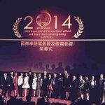 With #ICFF Founder LanWei, VIPs & #Chinese #film stars ! #Sydney @CarolineHong @dfcthomas @Senator_CFW #culture http://t.co/HGphFIY2jA