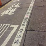 RT @breakandattack: Slogans and writing painted all along the length of Nathan Rd. #OccupyHK #UmbrellaRevolution http://t.co/xaambCTdzn