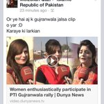 Same girls in PAT jalsa in lahore and PTI jalsa in gujranwala....rent a crowd.... http://t.co/nCL32hHbLL