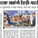This is how #MufflerMan understands the needs of poor and protect them from looters.. http://t.co/MtaMVOQ6Km