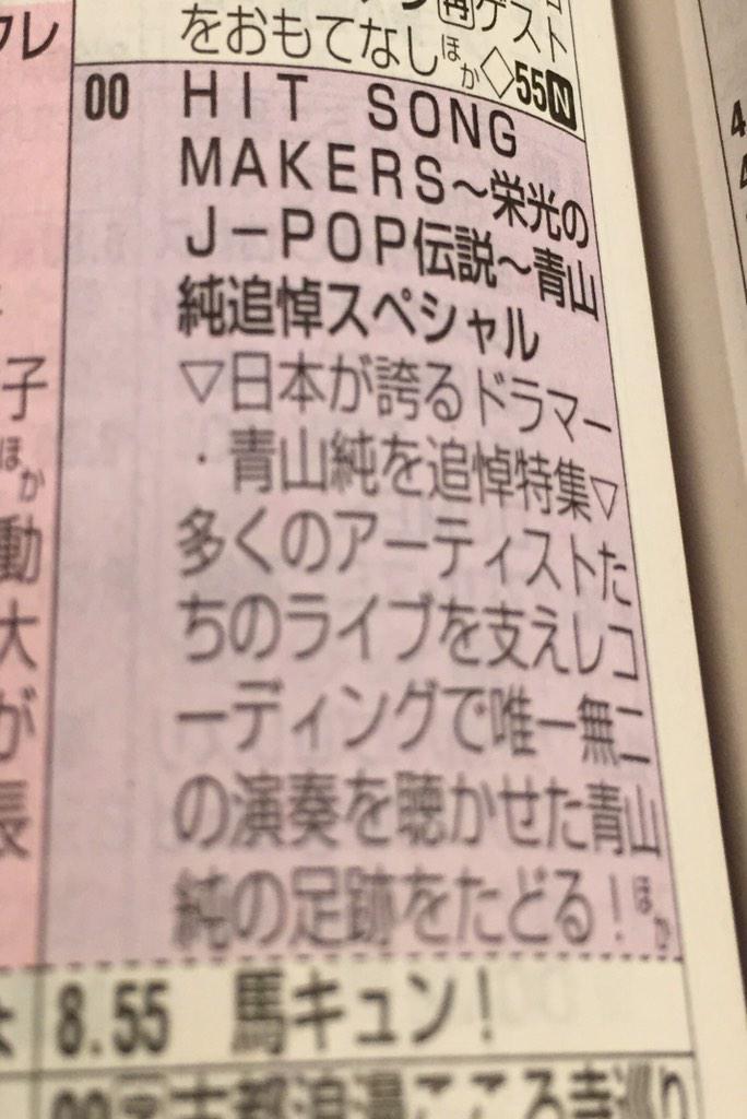 """ぉお〜!よく見つけたね!  """"@sekkyann: 青山純さんの追悼番組。12月20日(土)BSフジで1900〜の2時間枠。見逃さないようにしなければ! http://t.co/qguotuSZEI"""""""